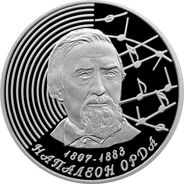 Монета номиналом 1 рубль Наполеон Орда. 200 лет. Медно-никелевый сплав. Беларусь, 2007 годF30 BLUEМонета номиналом 1 рубль Наполеон Орда. 200 лет. Медно-никелевый сплав. Беларусь, 2007 год Масса монеты: 13,16 г. Диаметр: 32 мм Качество: пруф-лайк Тираж: 7000 шт.