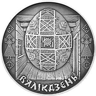 Монета номиналом 1 рубль Пасха. Медно-никелевый сплав. Беларусь, 2005 годF30 BLUEМонета номиналом 1 рубль Пасха. Медно-никелевый сплав. Беларусь, 2005 год Масса монеты: 16 г. Диаметр: 33 мм Качество: АЦ Тираж: 5000 шт. Монета оксидирована.