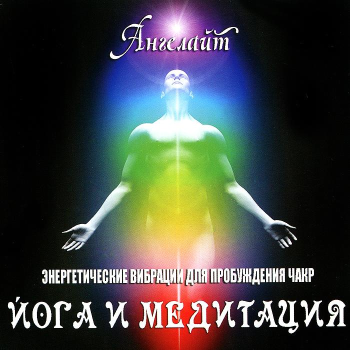 Zakazat.ru: Angelight. Пробуждение чакр