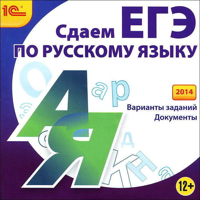 1С: Репетитор. Русский язык. Сдаем ЕГЭ 2014