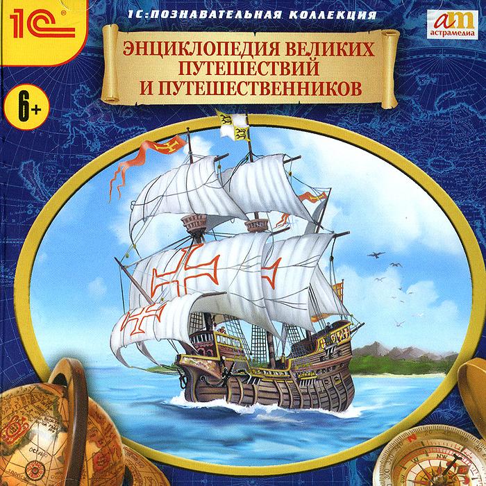 1С: Познавательная коллекция. Энциклопедия великих путешествий и путешественников