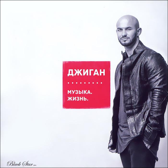 Zakazat.ru Джиган. Музыка жизни
