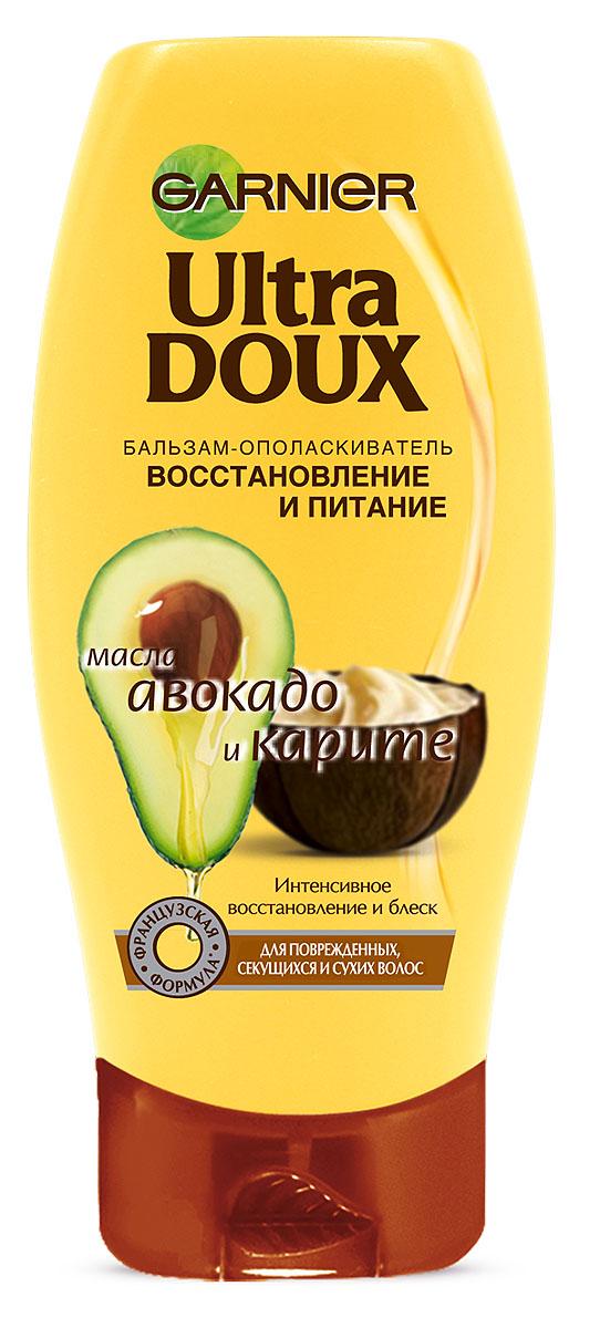 Garnier Бальзам-ополаскиватель Ultra Doux, Масла авокадо и карите, для поврежденных, секущихся и сухих волос, 200 млC3151214Настоящий природный рецепт питания и восстановления для поврежденных, секущихся и сухих волос. Гарньер Ultra Doux соединяет масло Авокадо, известное своими смягчающими свойствами, и масло Карите, по праву считающееся источником питания, для создания кремовой текстуры бальзама-ополаскивателя. Легкая текстура бальзама-ополаскивателя нежно распутывает волосы, не утяжеляя их. Результат: Волосы легко расчесываются, они мягкие как никогда раньше. Бальзам-ополаскиватель глубоко питает волосы и придает им здоровый блеск.
