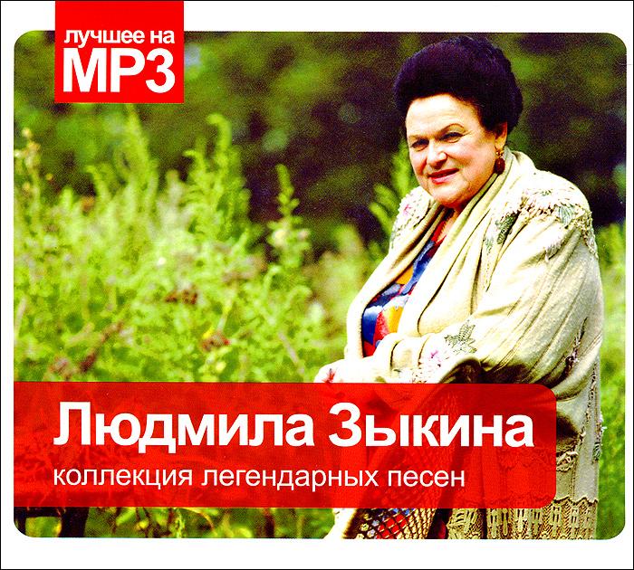 Zakazat.ru Людмила Зыкина. Коллекция легендарных песен (mp3)