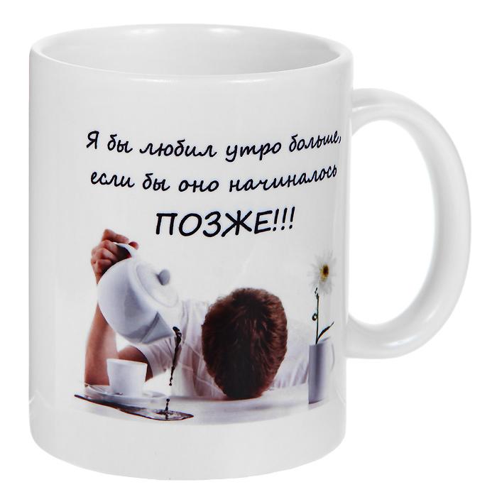 """Эврика Кружка """"Я бы любил утро больше, если бы оно начиналось позже!!!"""". 93734"""
