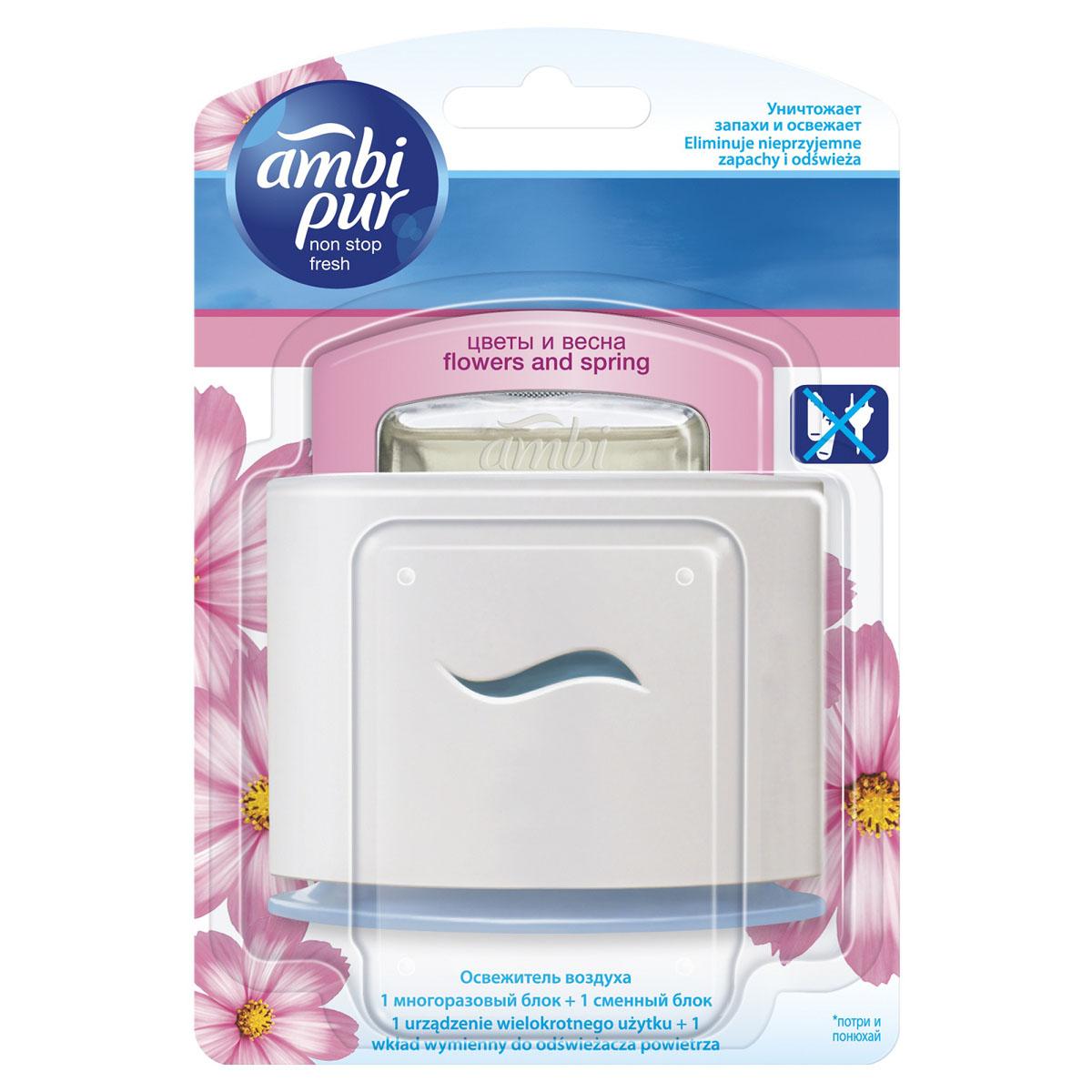Освежитель воздуха Ambi Pur Цветы и весна, 5,5 млAMP-80237095Освежитель воздуха со сменным блоком. Не требует источника энергии. Использовать только со сменными блоками Ambi Pur! Уничтожает запахи и освежает до 60 дней! Не вскрывать сменный блок! Вызывает раздражение. Опасно для окружающей среды ОСТОРОЖНО. При контакте с кожей может вызывать раздражение. Хранить вдали от детей. Избегать контакта с кожей. Использовать защитные перчатки. В случае проглатывания, немедленно обратиться к врачу и показать упаковку или этикетку продукта. Не вызывать рвоту. Избегать попадания в глаза. В случае попадания в глаза немедленно промыть большим количеством воды и обратиться к врачу.