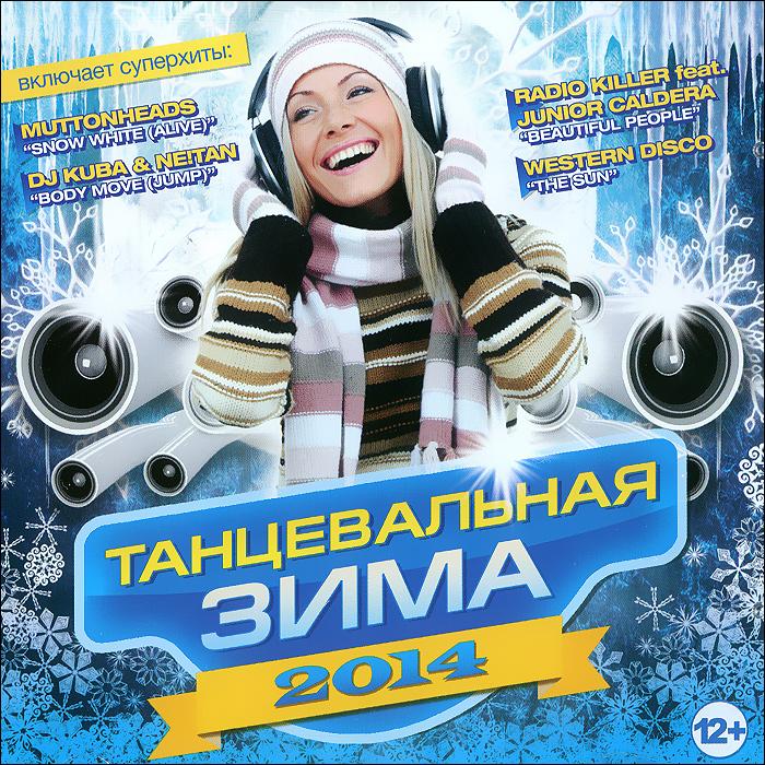 Танцевальная зима 2014 2013 Audio CD