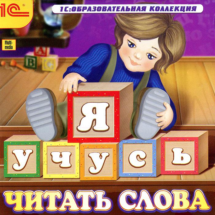 Я учусь читать словаЯ учусь читать слова - это занимательные уроки для малышей. Вместе с веселым помощником в непринужденной игровой форме ребенок познакомится с буквами, слогами и словами, усвоит основные навыки чтения. Простейшие задания и озвученные подсказки помощника позволят малышу в комфортном для него режиме пройти всю игру и получить грамоту. Обучающая игра Я учусь читать слова построена на принципе повторения, она состоит из серии мини-игр, которые развивают память, логическое мышление и способность к концентрации. В любой момент ребенок может выйти из игры, все набранные призы при этом сохраняются. Особенности игры: Программа разработана для детей от 3 до 5 лет. Простой и понятный для малышей интерфейс. 10 веселых развивающих мини-игр. Знакомство с буквами, слогами и словами. Обучение основным навыкам чтения. Развитие слуховой и зрительной памяти.