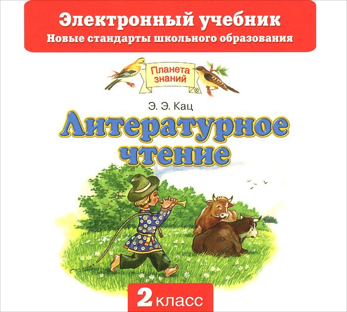 """Литературное чтение. 2 класс Издательство """"Астрель"""""""