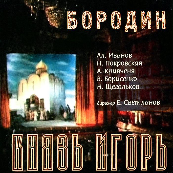 Издание содержит 12-страничный буклет с фотографиями и дополнительной информацией на русском и английском языках.