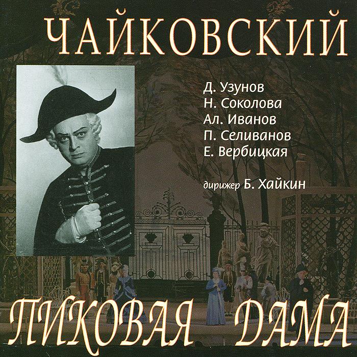 Издание содержит 20-страничный буклет с с фотографиями и дополнительной информацией на русском и английском языках.