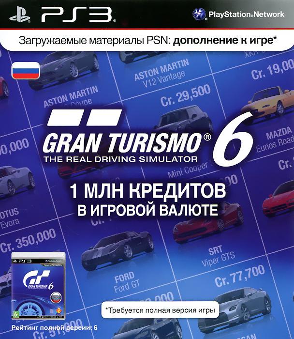 Gran Turismo 6. Игровая валюта (дополнение). Карта оплаты