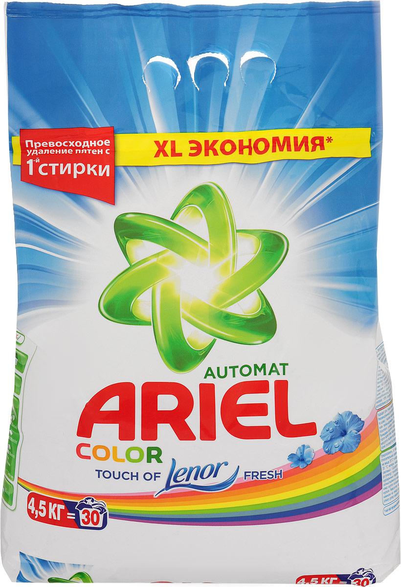 Стиральный порошок Ariel Automat Чистота Deluxe Touch of Lenor Fresh Color, 4,5 кгAS-81489270Новый Ariel Чистота Deluxe отстирывает даже самые глубоко въевшиеся пятна и помогает сохранить вещи чистыми, как новые. Это возможно благодаря новой формуле Ariel, действующей на микроуровне. Большинство ингредиентов активны при 30°C. В состав формулы входят Полимер для разглаживания хлопковых волокон, энзимы, ПАВ для удаления пятен, Полимер для сохранения белизны, Отбеливатель, Свежесть Lenor, Анти-накипь. Подходит для машинной стирки цветных и темных вещей. Удаляет пятна и сильные загрязнения. Содержит специальные компоненты, помогающие сохранить яркость цветных вещей. Для достижения наилучшего результата при стирке белых вещей рекомендуем использовать Ariel Горный Родник, Белая Роза или Touch of Lenor fresh. Не подходит для стирки изделий из шерсти и шёлка. Для удаления загрязнений с подобных изделий используйте средство Dreft. В случае попадания средства в глаза немедленно промыть проточной водой. Хранить вдали от пищевых продуктов. При повышенной чувствительности...