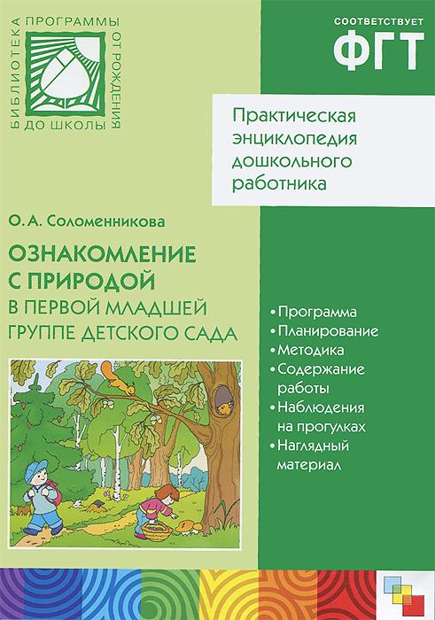 Ознакомление с природой в первой младшей группе детского сада Мозаика-Синтез