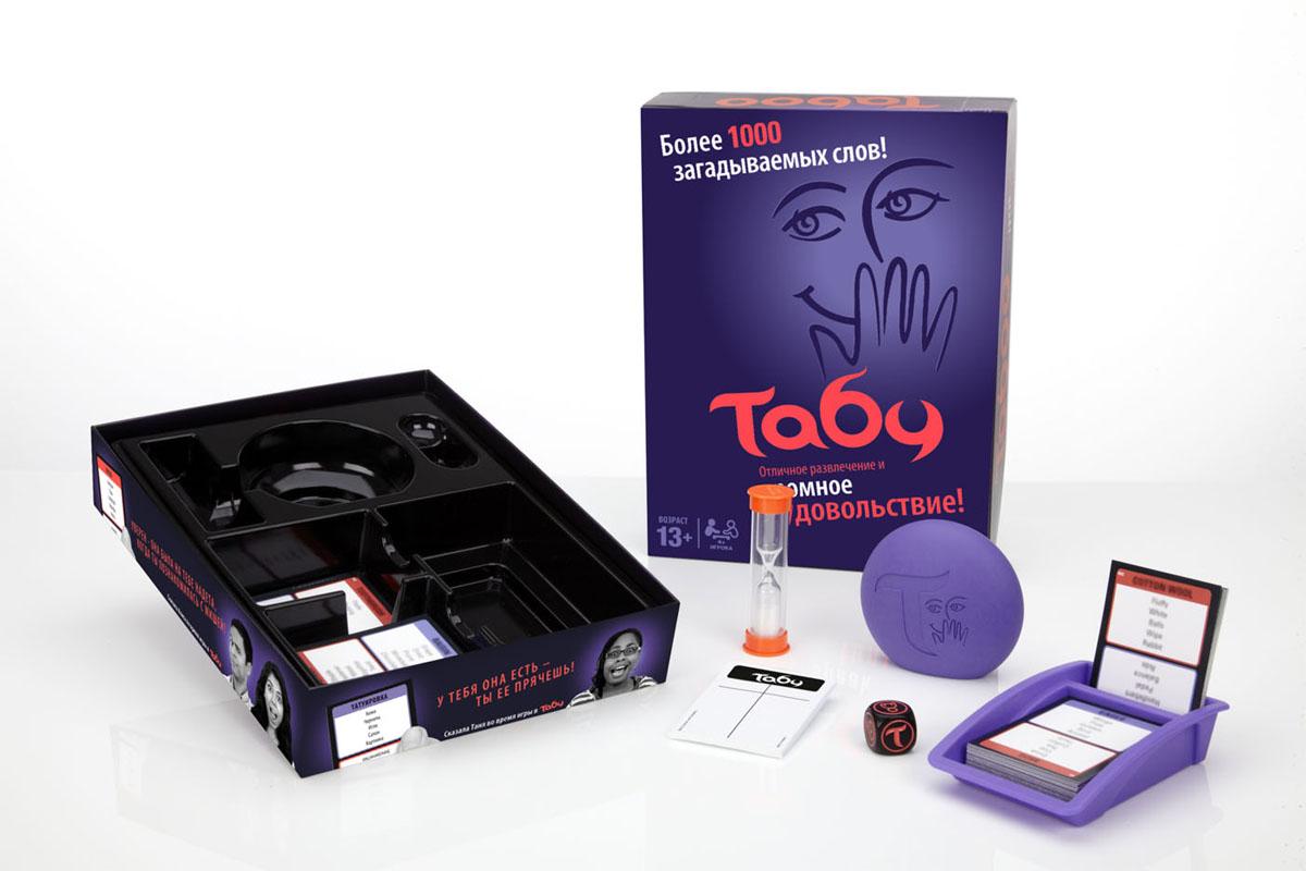 Настольная игра ТабуA4626121Настольная игра Табу - это популярная увлекательная командная игра, которая поможет отлично провести вечер или скоротать время в компании. Время работает против вас. Вы знаете, что хотите сказать, вот только бы отыскать нужные слова, ведь говорить об этом напрямую строго запрещено: табу. Как вы сможете помочь своей команде угадать слово комплимент, если вам запрещено произносить похвала, ухаживать, женщина, приятное, льстить? Необходимо объяснить другим игрокам вашей команды значение слова, написанного вверху карточки. При объяснении нельзя произносить запрещенные слова-табу, располагающиеся под ним. Игрок команды соперников будет следить за каждым вашим движением и, в случае нарушения, воспользуется пищалкой. Чтобы выиграть, вам понадобятся воображение, особые навыки и скорость, ведь у вас есть всего минута. Если ваша команда угадала слово, вы получаете очко. Побеждает команда, угадавшая больше всех слов и набравшая большинство очков. В комплект...