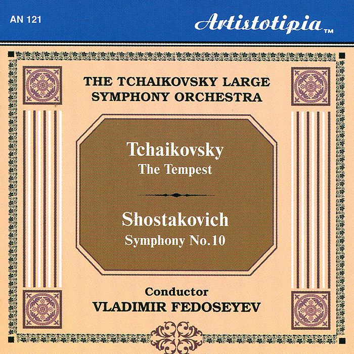 Ремастированное издание. Издание содержит 8-страничный буклет с дополнительной информацией на русском и английском языках.