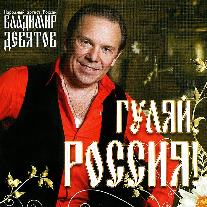 Zakazat.ru: Владимир Девятов. Гуляй, Россия!
