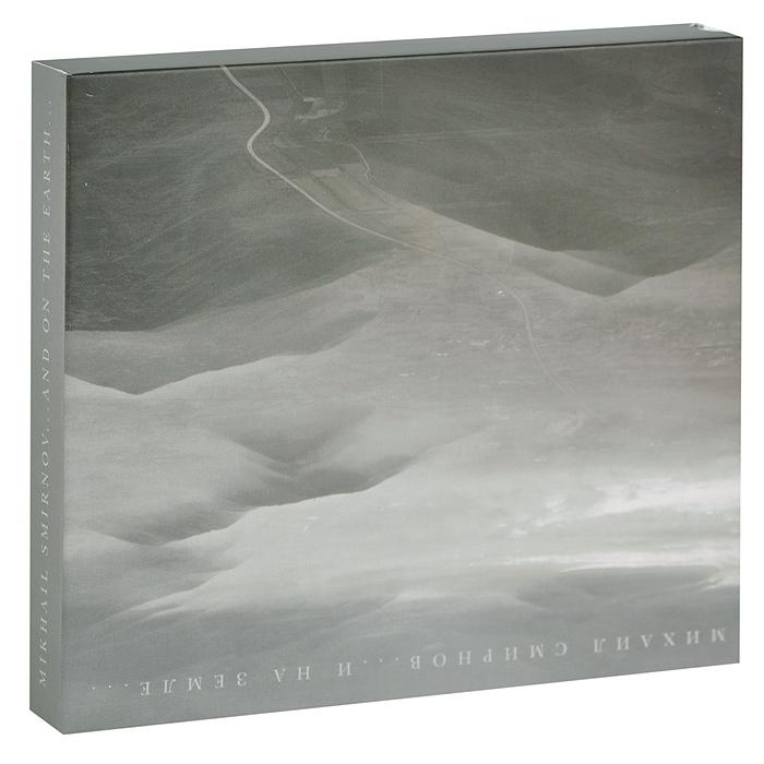 Издание упаковано в картонный DigiPack с 24-страничным буклетом-книгой, закрепленным в начале упаковки. Буклет содержит фотографии.