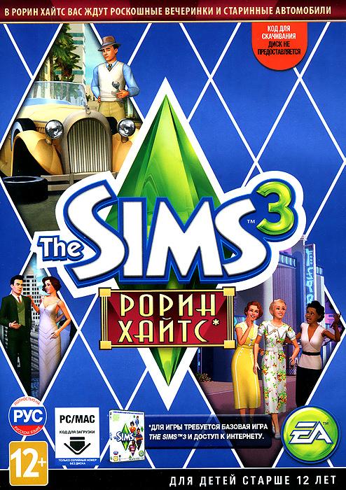 The Sims 3: Рорин Хайтс. Дополнение