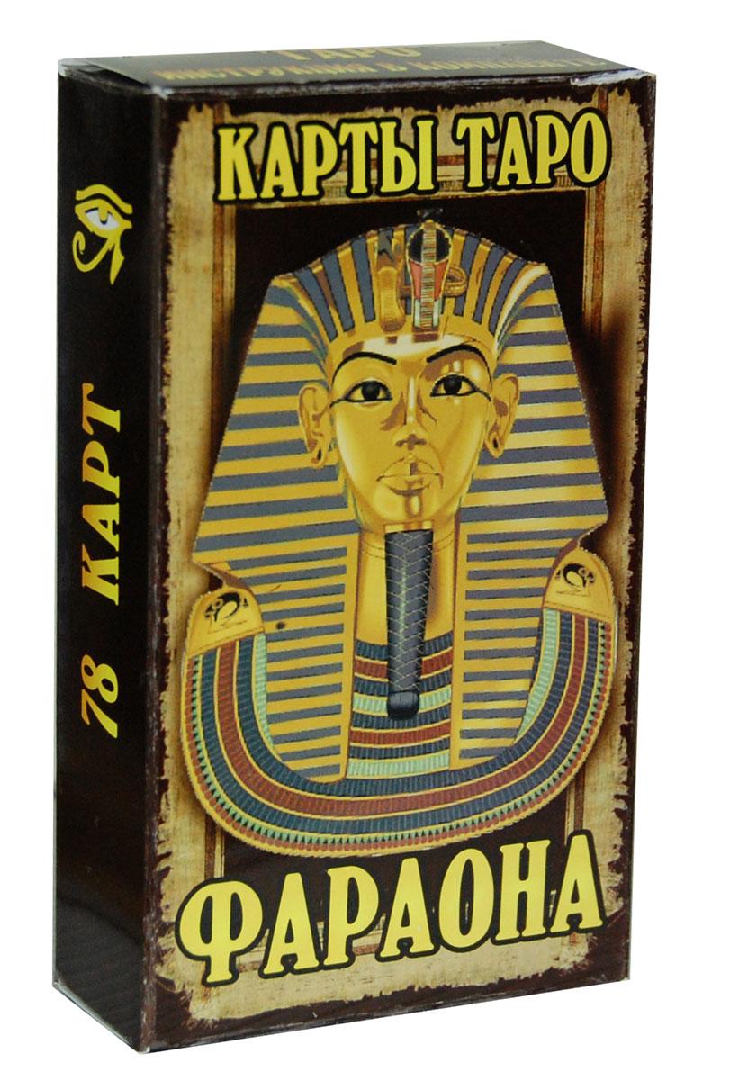 Карты Таро Таро Фараона, 78 карт. 1102711027Таро Фараона состоит из 78 гадальных картонных карт и инструкции. Карты Таро - система символов, колода из 78 карт, появившаяся в Средневековье в XIV-XVI веке, в наши дни используется преимущественно для гадания. Изображения на картах Таро имеют сложное истолкование с точки зрения астрологии, оккультизма и алхимии, поэтому традиционно Таро связывается с тайным знанием и считается загадочным.