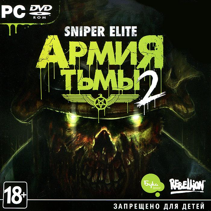 Sniper Elite: Армия тьмы 2