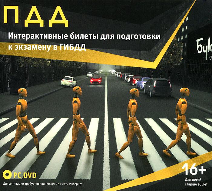 ПДД. Интерактивные билеты для подготовки к экзамену в ГИБДД