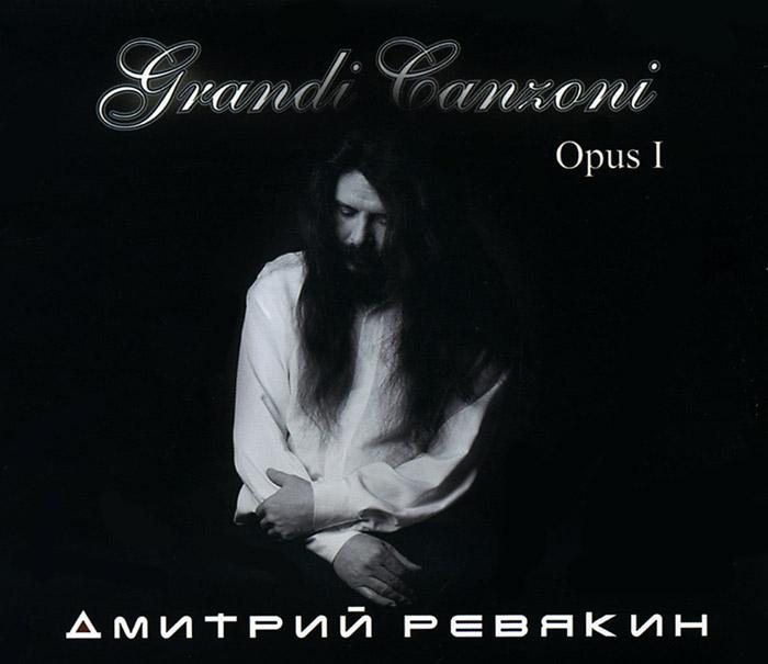 К изданию прилагается 16-страничный буклет с текстами песен и дополнительной информацией на русском языке.