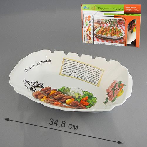 Блюдо для шашлыка Шашлык куриный, 34,8 см х 23,2 см598-041Прямоугольное блюдо для шашлыка Шашлык куриный, выполненное из высококачественного фарфора, предназначено для красивой сервировки шашлыка. Блюдо оснащено удобными ручками и специальными отверстиями для шпажек. Блюдо декорировано надписью Шашлык куриный и его изображением. Кроме того, для упрощения процесса приготовления прямо на блюде написан рецепт и нарисованы необходимые продукты. В комплект к блюду прилагается небольшой буклет с рецептами горячих блюд. Блюдо Шашлык куриный украсит ваш праздничный стол, а оригинальное исполнение понравится любой хозяйке.