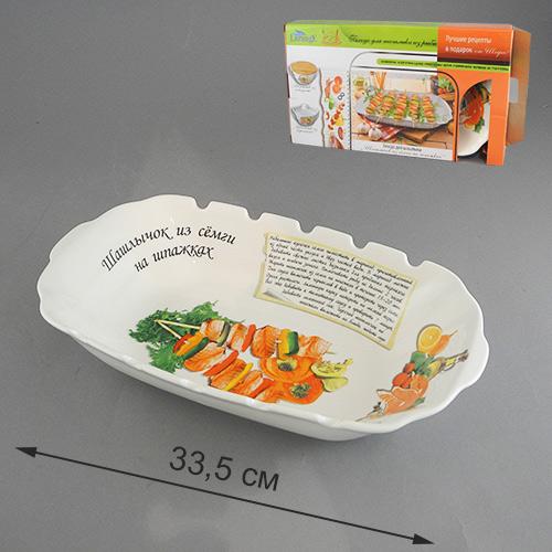 Блюдо для шашлыка Шашлычок из семги на шпажках, 33,5 х 19 см598-042Прямоугольное блюдо для шашлыка Шашлычок из семги на шпажках, выполненное из высококачественного фарфора, предназначено для красивой сервировки шашлыка. Блюдо оснащено удобными ручками и специальными отверстиями для шпажек. Блюдо декорировано надписью Шашлычок из семги на шпажках и его изображением. Кроме того, для упрощения процесса приготовления прямо на блюде написан рецепт и нарисованы необходимые продукты. В комплект к блюду прилагается небольшой буклет с рецептами горячих блюд. Блюдо Шашлычок из семги на шпажках украсит ваш праздничный стол, а оригинальное исполнение понравится любой хозяйке.