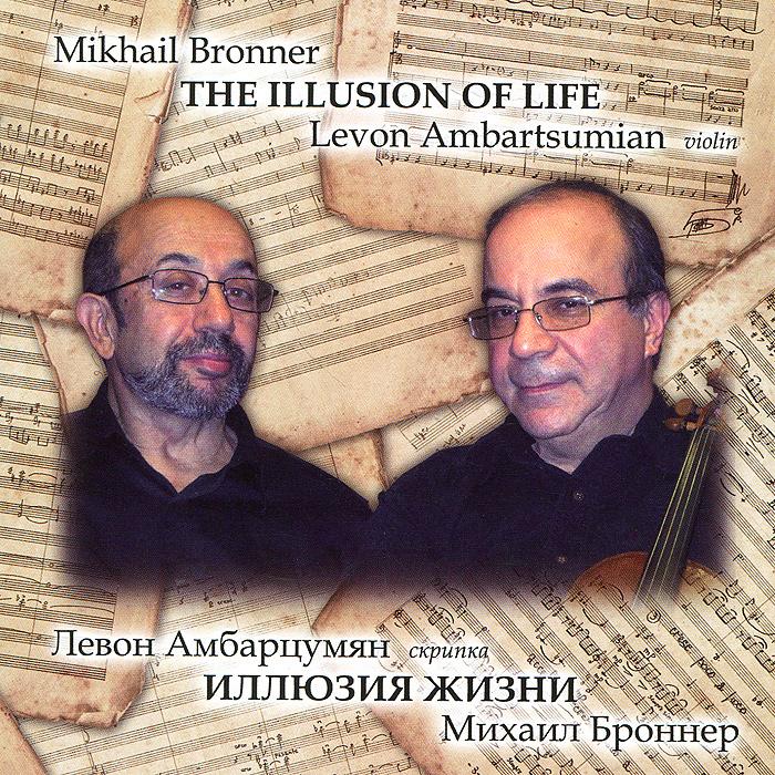 Михаил Броннер, Левон Амбарцумян. Иллюзия жизни