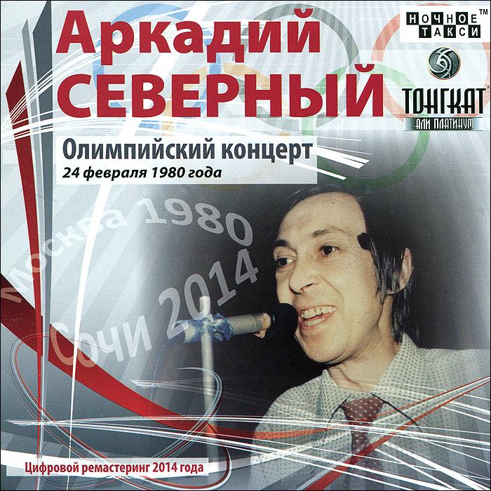 Аркадий Северный. Олимпийский концерт 1980 г. (2 CD)