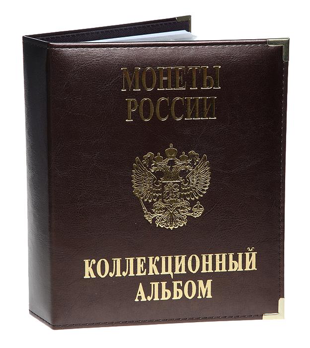 Коллекционный альбом для монет Монеты России с листами и разделителями. Цвет бронза. РоссияF30 BLUEКоллекционный альбом для монет Монеты России. Обложка кожзаменитель, фронтиспис - ткань. Цвет: бронза. Размеры 19 х 23 см. Альбом содержит 12 листов для монет размером 15,5 х 21 см. На каждом листе 24 ячейки размером 3,3 х 3,3 см. Между пластиковыми листами альбома находятся картонные разделители с изображением монет.