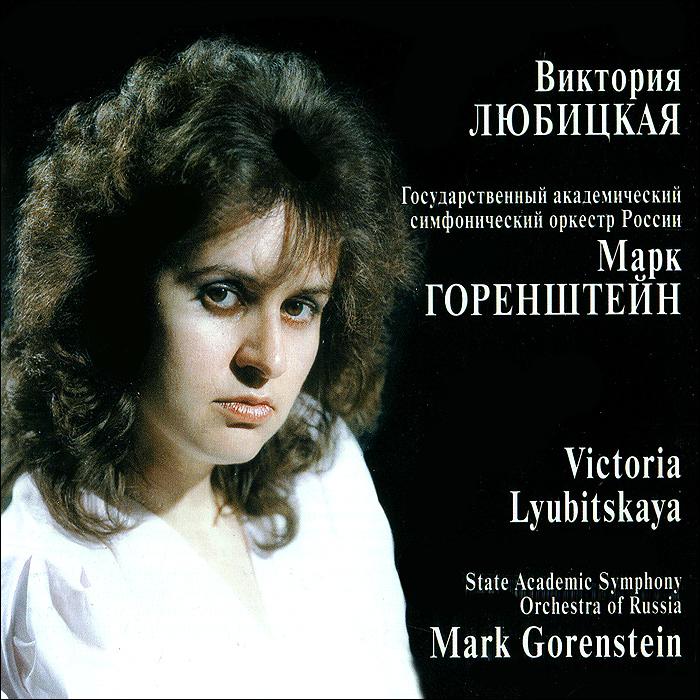 Марк Горенштейн, Виктория Любицкая. Шнитке, Равель