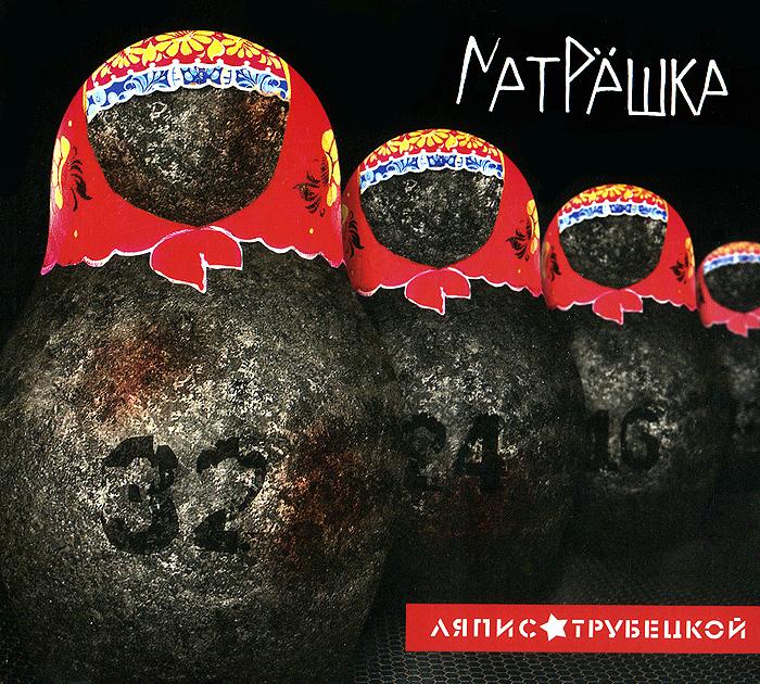 Издание содержит 12-страничный буклет с текстами песен на русском языке и листовку с наклейками.