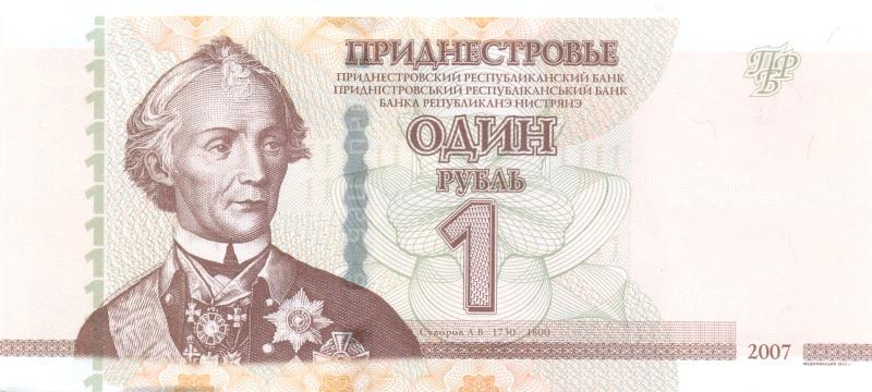 Банкнота номиналом 1 рубль. Приднестровская Молдавская Республика. 2012 год