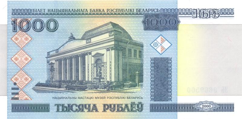 Банкнота номиналом 1000 рублей. Республика Беларусь. 2000 год