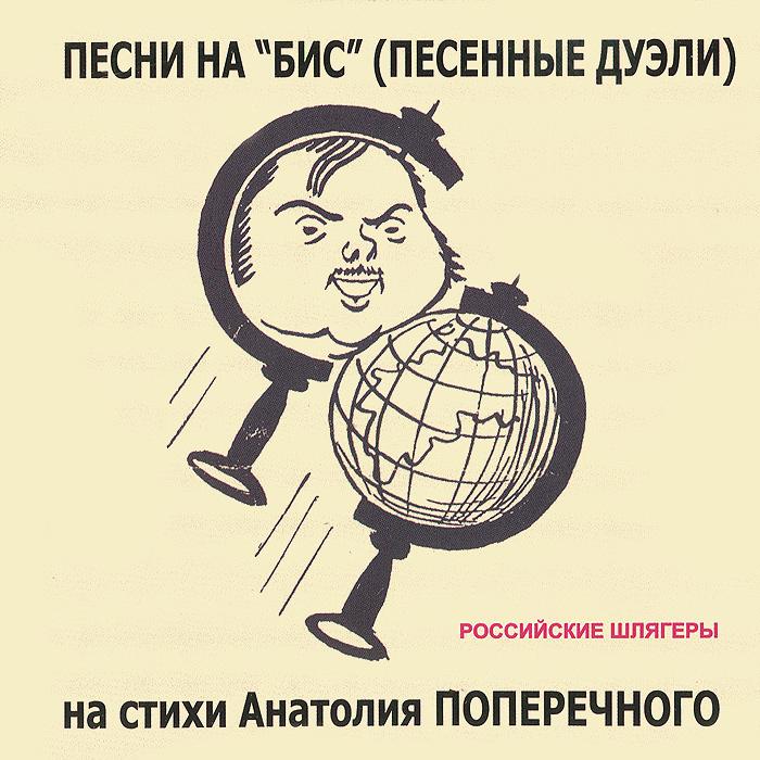 Анатолий Поперечный. Песни на