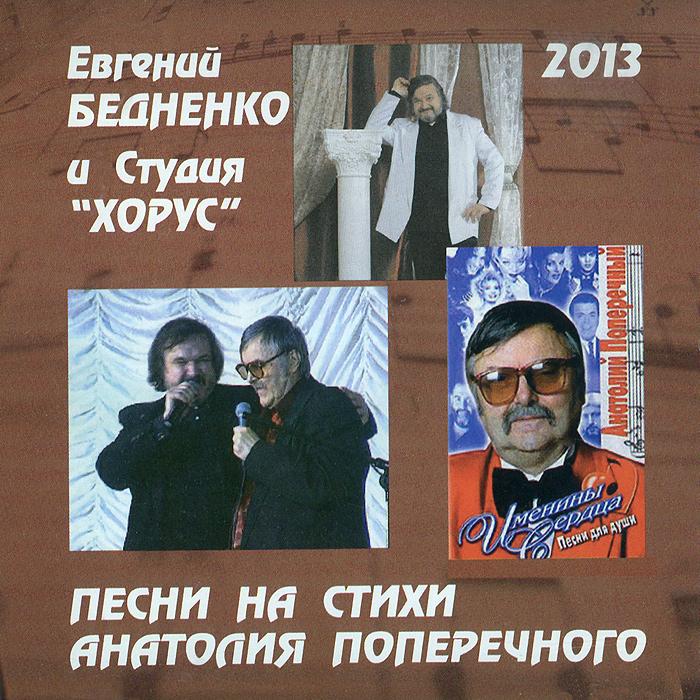 Zakazat.ru: Песни Евгения Бедненко на стихи Анатолия Поперечного