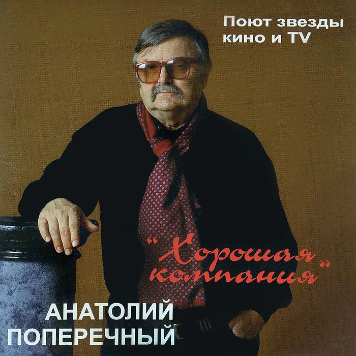 Анатолий Поперечный. Хорошая компания