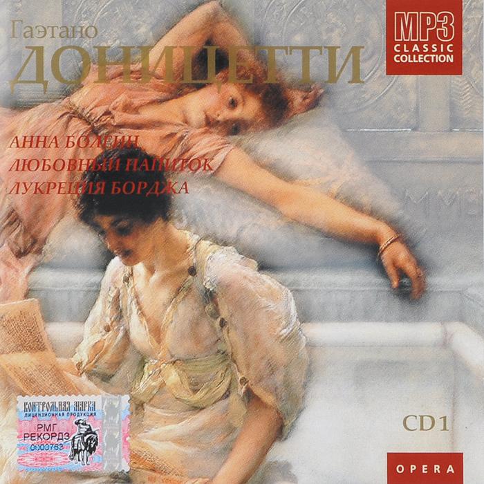 Zakazat.ru Гаэтано Доницетти: Анна Болейн / Любовный напиток / Лукреция Борджа (mp3)
