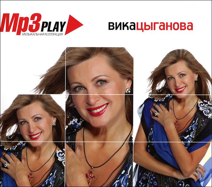 Zakazat.ru Вика Цыганова (mp3)