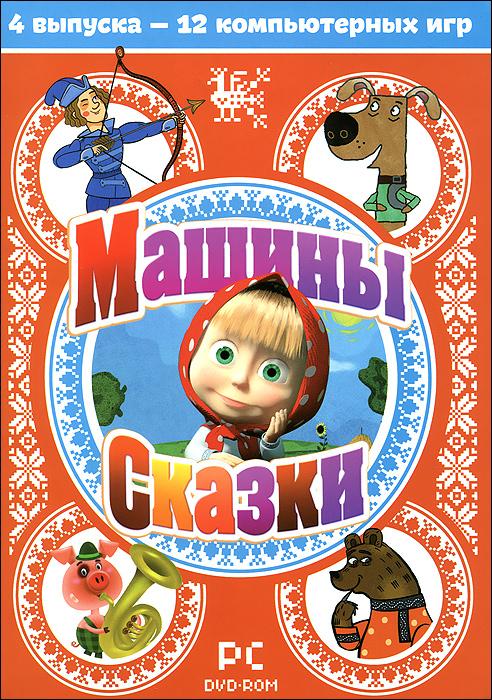 Zakazat.ru: Машины сказки. Сборник. Выпуски 1-4