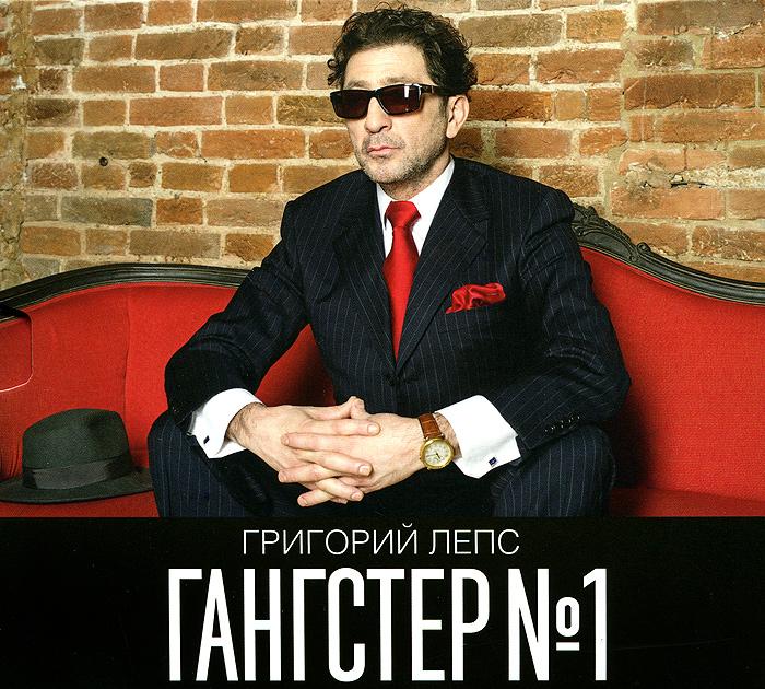 Григорий Лепс. Гангстер №1 2014 Audio CD