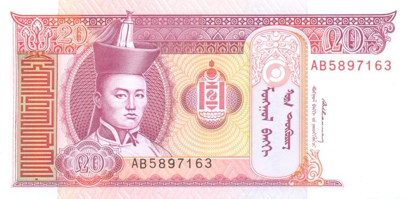 Банкнота номиналом 20 тугриков. Монголия. 1993 год
