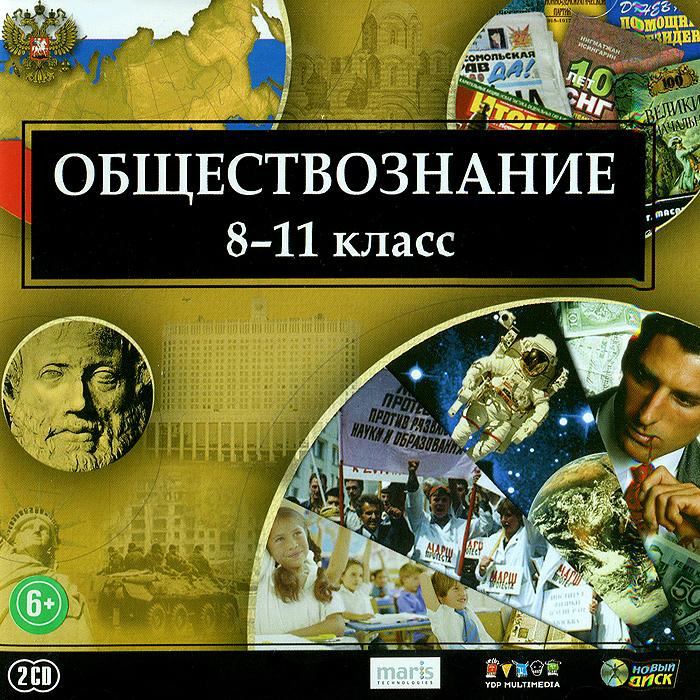 Обществознание. 8-11 класс Новый Диск / YDP Interactive Publishing