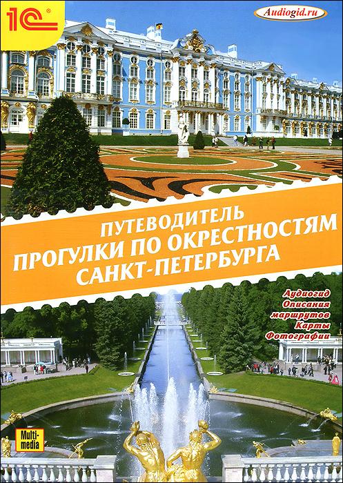 Путеводитель. Прогулки по окрестностям Санкт-Петербурга