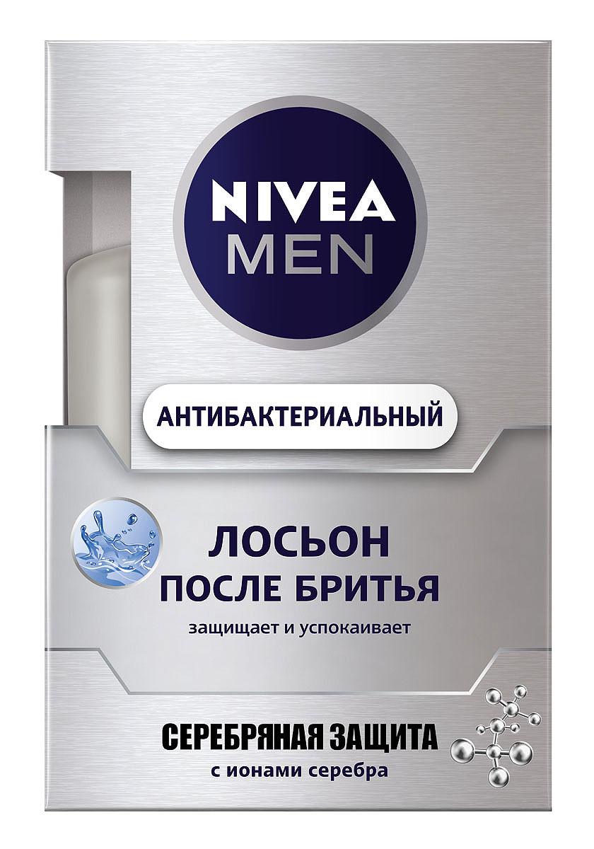 NIVEA Лосьон после бритья Серебряная защита 100 мл10045770Лосьон после бритья Nivea for Men Серебряная защита освежает и успокаивает кожу, быстро впитывается, не оставляя жирного блеска. Поддерживает естественные защитные функции кожи и ускоряет ее регенерацию. Ионы серебра, экстракт ромашки и провитамин В5, входящие в состав эффективной формулы, обеспечивают антибактериальную защиту, предотвращая раздражение после бритья. Регулярное использование лосьона после бритья помогает Вам хорошо выглядеть и прекрасно себя чувствовать. Товар сертифицирован.