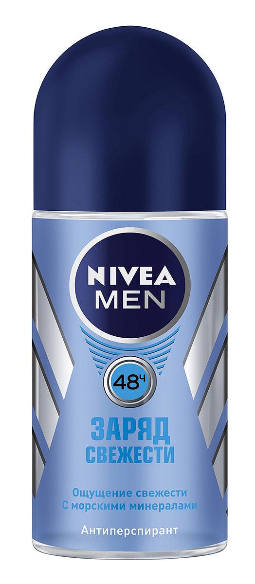 NIVEA Дезодорант шарик Заряд свежести 50 мл10043470Мужской дезодорант-антиперспирант Nivea for Men Заряд свежести с морскими минералами эффективно защищает от пота и неприятного запаха в течение всего дня. Эффективная защита на 24 часа. Ощущение свежести надолго. Не содержит спирт. Характеристики: Объем: 50 мл. Производитель: Германия. Артикул: 82808. Товар сертифицирован.