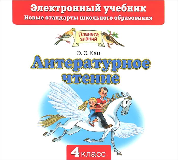 Литературное чтение. 4 класс. Электронный учебник