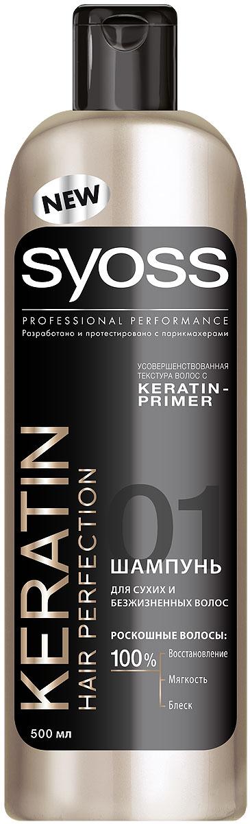Syoss Шампунь Keratin Hair Perfection, для сухих и безжизненных волос, 500 мл903419202Волосы на 90% состоят из кератина, который формирует волокно волоса, придавая ему невероятную силу. Под воздействием внешних факторов волосы ежедневно теряют кератин, важнейший компонент для волос. Разработанный и протестированный совместно со стилистами, шампунь Syoss Keratin Hair Perfection содержит на 80% больше кератина, который восстанавливает волосы каждый раз после мытья. Волосы восстановлены, мягкие и блестящие, как после посещения салона.